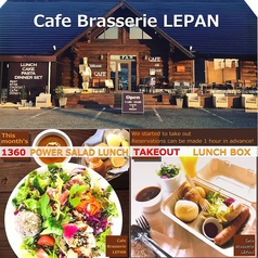 CAFE BRASSERIE LEPAN ルパンの写真