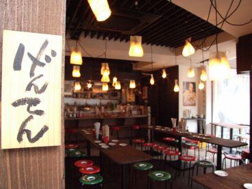 極楽酒場 げんてん 渋谷の雰囲気1