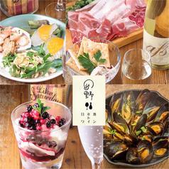 日本酒トワイン岡野の写真