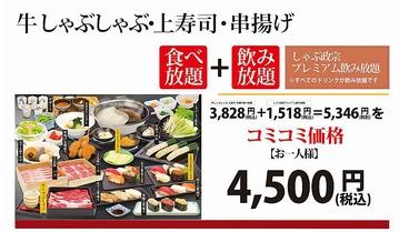 しゃぶ政宗 鶴ヶ谷店のおすすめ料理1
