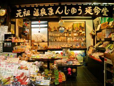 延命堂 本店の雰囲気1