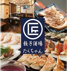 餃子酒場 たくちゃんの写真