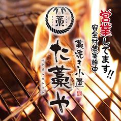 藁焼き小屋 た藁や たわらや 伏見桃山店の写真