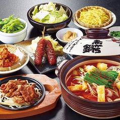 赤から 蒲田駅西口店のコース写真