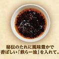 その3、鉄らー油で風味と香ばしさをプラス。