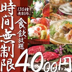 個室居酒屋 囲い 津田沼店のコース写真