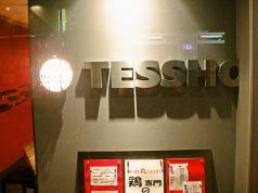 TESSHO