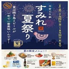 やきとり家 すみれ 松山二番町店のおすすめ料理1