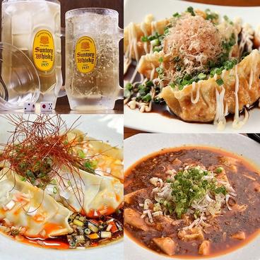 GYOOOZA!! 田町店のおすすめ料理1