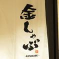 [金沢駅徒歩3分]雨に濡れる事なく訪れることができます★ポルテ金沢の飲食店街B1Fに来れば一目瞭然!!!ポルテ金沢地下1階