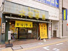 本家夢屋 西町店の写真
