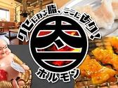 ホルモン太一 行徳店の詳細
