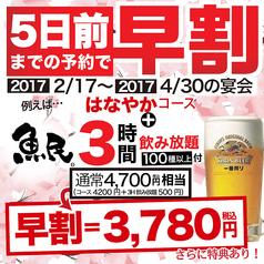 魚民 赤坂見附駅前店の写真