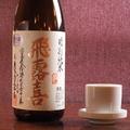 料理メニュー写真おすすめ日本酒3