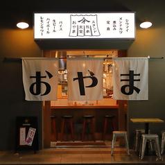 熊本食堂 スタンドおやま
