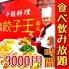 餃子王 栄店のロゴ
