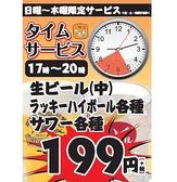 かもん 上大岡赤い風船ビル店 居酒屋のおすすめ料理2