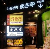 まさや 炭火焼鳥専門 JR六甲道店の雰囲気3