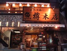 大漁酒場 魚樽本店特集写真1