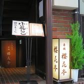 広東厨房 赤坂 櫻花亭の雰囲気2