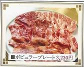 焼肉レストラン花月のおすすめ料理2