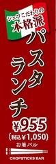 お箸バル ブルーチェの写真