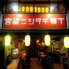 宮崎居酒屋 宮崎ニシタチ横丁のロゴ