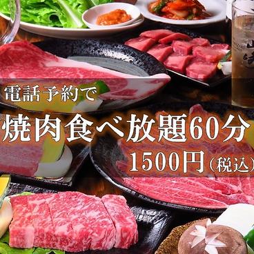 焼肉 功太郎のおすすめ料理1