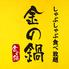 金の鍋のロゴ
