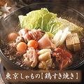 料理メニュー写真東京しゃもの鶏すき焼き