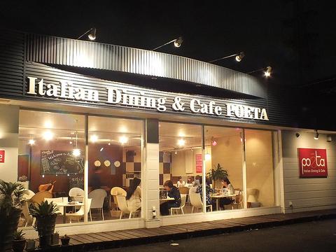 ItalianDining & Cafe Poeta(ポエータ)小池店