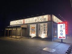 串カツ ナニワ屋 小松店の写真