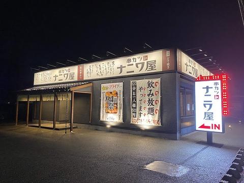 串カツ ナニワ屋 小松店