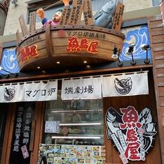 本マグロ炉端劇場 魚島屋 久茂地本店の雰囲気1