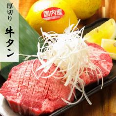 炭火焼肉 牛舞 ギュウマイ 愛宕店のおすすめ料理1