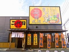 二代目丸源 沼津学園通り店の写真