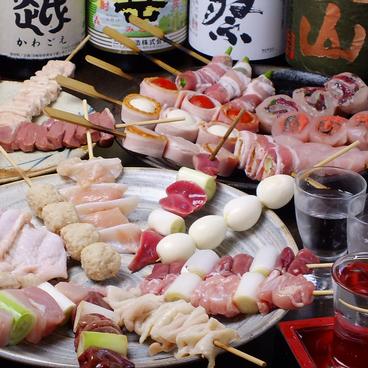 やきとり こまちゃん 川越西口本店のおすすめ料理1