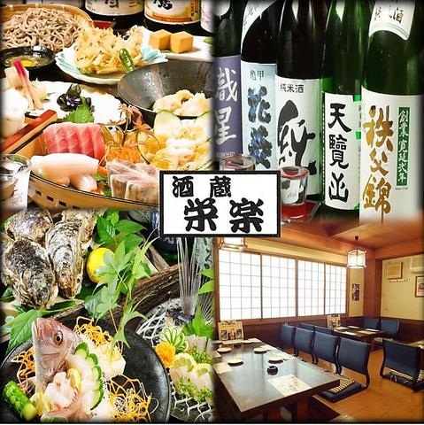 ◆埼玉の地酒35種&ビール・サワー・ハイボール等飲み放題=2時間2000円◆栄楽
