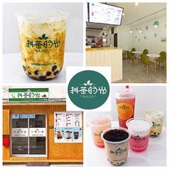 横浜 トウチャDOUTEA 抖茶時光の写真
