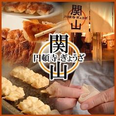 円頓寺 ぎょうざ 関山の写真