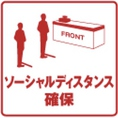 【感染予防対策1】ソーシャルディスタンスの確保