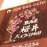 BAR 桜井 パイプのけむりのロゴ
