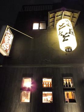 浜松 とんとんの雰囲気1