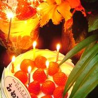 誕生日などの記念日にはホールケーキプレゼント☆