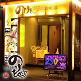 のりを 本町店の雰囲気3