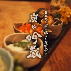 日本酒と炭火焼 炭や吟蔵 京橋本店