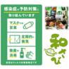 和さび 小町店のおすすめポイント1