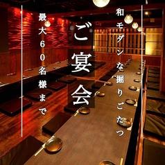 炭火屋ちゃこる 豊田市駅店の雰囲気1