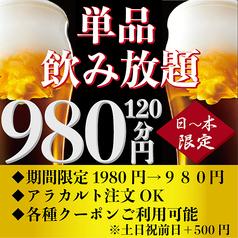 肉◯酒場 ニクマル 長野駅前店の特集写真