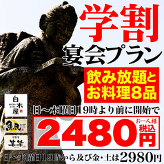 白木屋 上大岡西口駅前店のおすすめ料理1